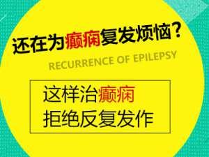 影响癫痫病人寿命的因素是什么